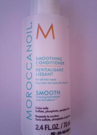 Помягшуючий кондиціонер для волосся moroccanoil + в подарунок гель бустер від vichy