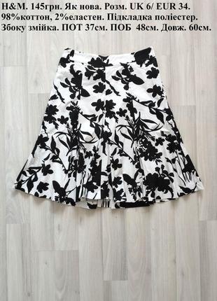 H&m женская юбка размер с хс