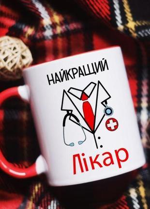 Чашка найкращий лікар