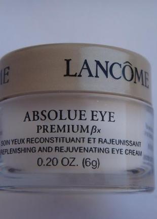 Крем для контура глаз lancome absolue yeux premium ßx