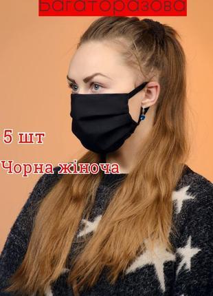 Багаторазові жіночі чорні захисні маски,5 шт