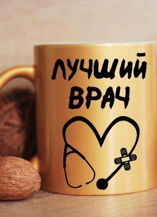 Чашка лучший врач