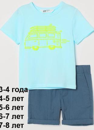 В наличии.костюм,шорты,футболка,h&m