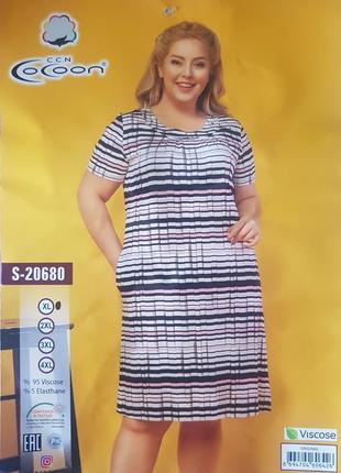 Платье полоска.