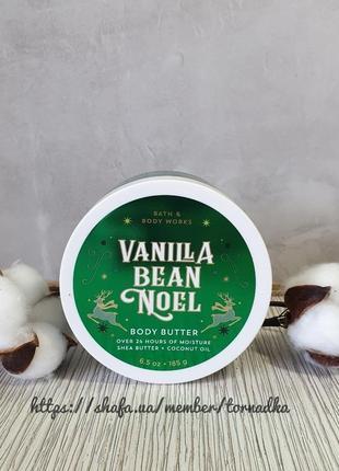 Баттер (масло) для тела bath and body works - vanilla bean noel