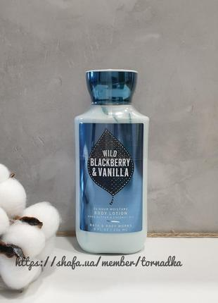 Увлажняющий лосьон для тела bath body works - wild blackberry and vanilla
