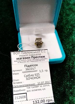 Шарм серебро 925