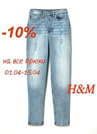 Джинсы mom h&m джинсы бойфренд высокая посадка