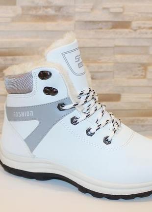 Ботинки женские зимние белые с905
