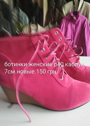 Ботинки женские на танкетке(7см)р40 новые искусственный замш розового цвета