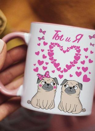 Чашка ты и я
