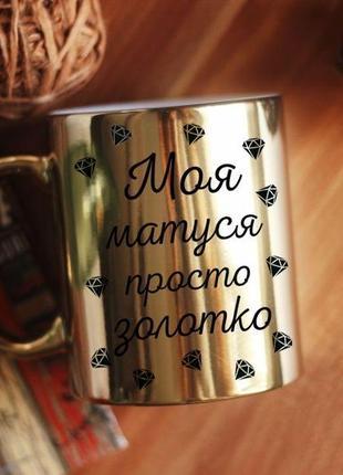 Чашка моя матуся золотко