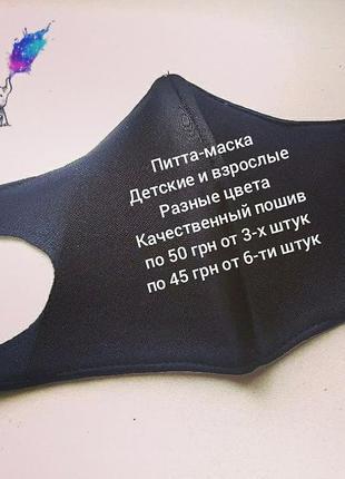 Питта-маска