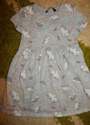 Платье эдинорог