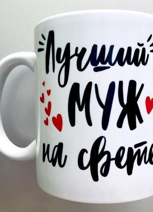 Подарок чашка любимому мужу
