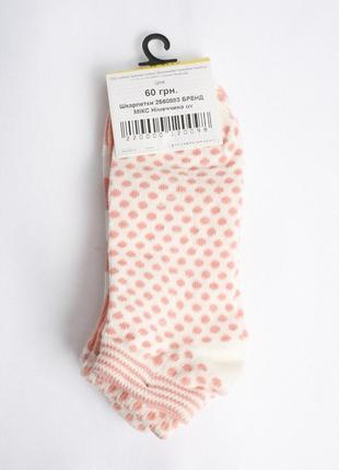 Носки детские cozzi