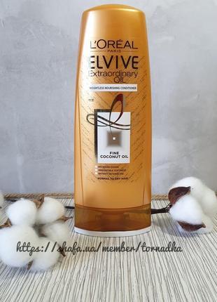 Кондиционер для волос l'oreal extraordinary oil, англия