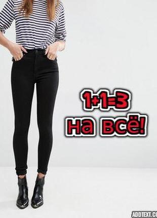 🎁1+1=3 крутые плотные черные узкие зауженные джинсы скинни sissi, размер 50 - 52