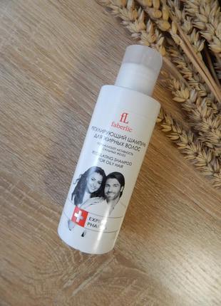 Регулирующий шампунь для жирных волос faberlic фаберлик серия expert pharma для волос