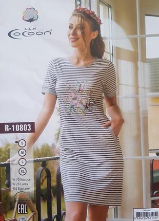 Платье белое полоска