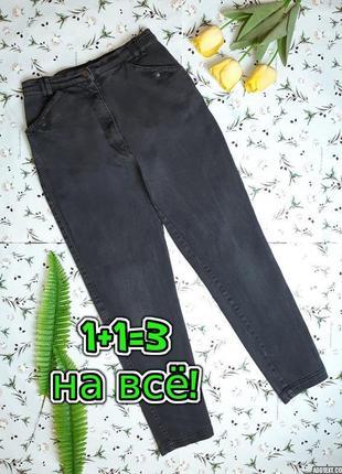 🎁1+1=3 плотные графитовые узкие высокие мом mom джинсы с высокой посадкой, размер 46 - 48