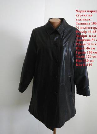 Черная нарядная куртка на пуговицах