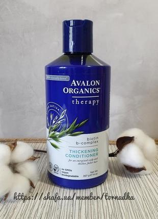 Кондиционер для волос с биотином avalon organics