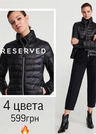 Демисезонная куртка reserved скидка
