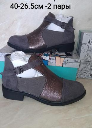 Женские демисезонные ботинки