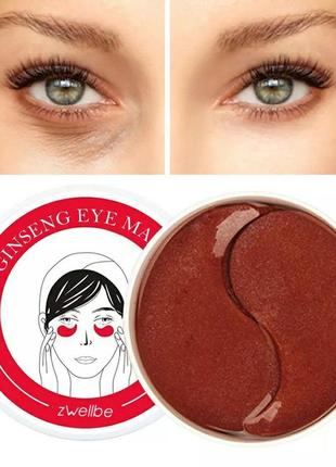 Гидрогелевые патчи для глаз с женьшенем zwellbe ginseng berry eye mask, патчи под глаза