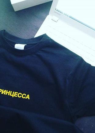 Черная футболка с надписью принцесса