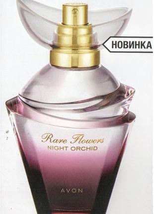 Rare flowers night orchids новинка от эйвон. акция.