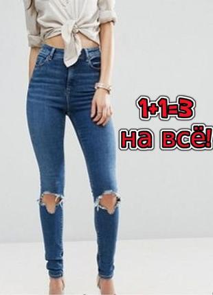 🎁1+1=3 крутые рваные узкие зауженные джинсы asos, высокая посадка, размер 46 - 48