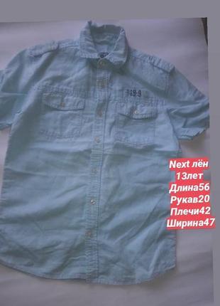 Льняная рубашка next 13л