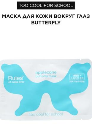 Too cool for school маска для кожи вокруг глаз butterfly  8 г