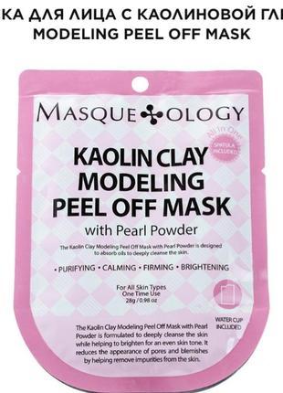 Masqueology маска для лица с каолиновой глины modeling peel off mask  28 г
