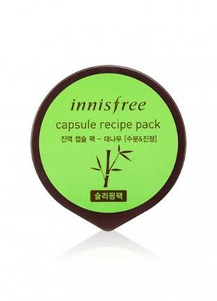 Ночная маска для лица с экстрактом бамбука innisfree capsule recipe pack