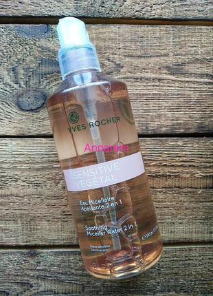 Скидка! успокаивающая мицелярная вода 2в1 sensitive vegetal