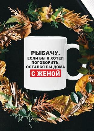 Чашка с принтом - рыбачу