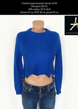Стиный укороченный синий свитерок