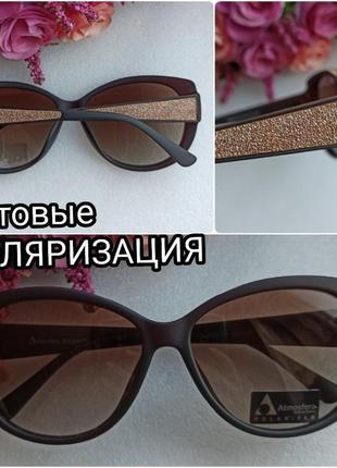 Новые красивые очки с поляризацией (с блеском на оправе и дужках), матовые