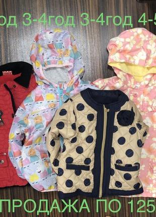 Распродажа на весну куртки