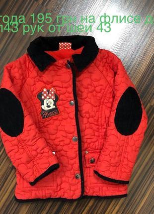 3-4 года куртка на весну на девочек