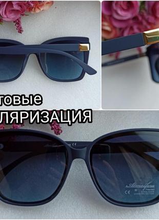 Новые модные очки с поляризацией и с блеском по бокам, синие