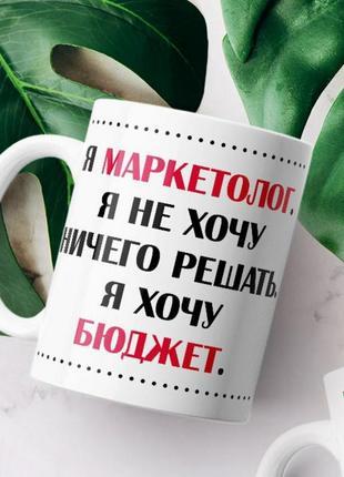 Чашка маркетологу 💻