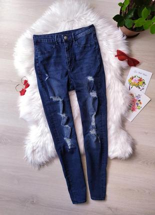 Джинси з рваностями/ джинсы / штаны/ синие / с высокой посадкой