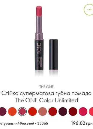 Стійка суперматова губна помада the one color unlimited (8161)