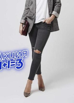 1+1=3 крутые узкие зауженные высокие джинсы скинни topshop, рваные колени, размер 40 - 42