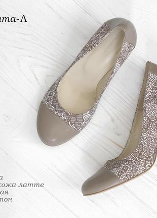 Женские туфли кожа латте скидка