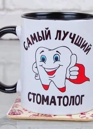 Кружка для стоматолога